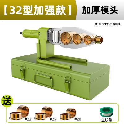热熔器ppr热熔机模头热容器水电工程接水管热熔器塑料焊接机芝浦 【32型加强款】+加厚模头