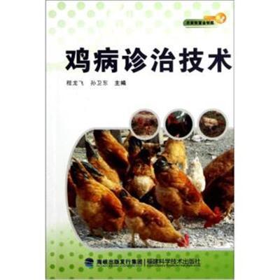 正版書籍 雞病診治技術 9787533538804 福建科學技術出版社
