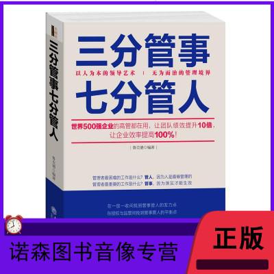 三分管事七分管人 企業管理書籍 書 員工團隊管理書籍銷售技巧 餐飲管理書籍營銷管理學管理類書籍人力資源管理 執行力
