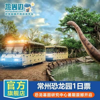 【官方特惠】常州中華恐龍園大門票