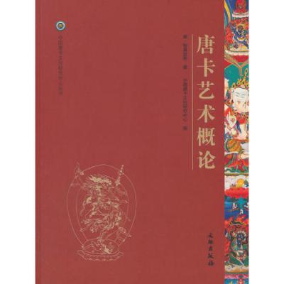 唐卡艺术系列丛书——唐卡艺术概论
