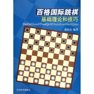 百格國際跳棋基礎理論和技巧徐家亮9787500942283