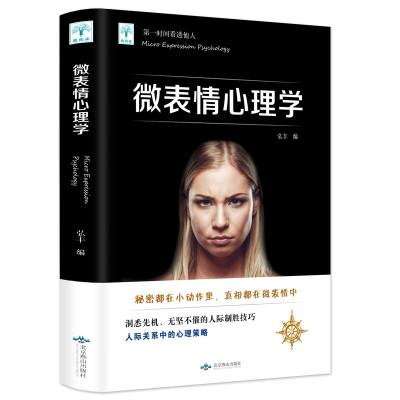 心理学书籍 微表情心理学 人际交往微表情读心术心理学与生活 读心术人际交往说话沟通技巧行为销售管理心理学书籍畅销书排行榜