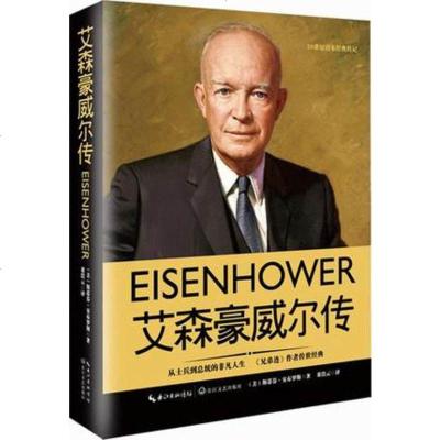 艾森豪威尔传 《兄弟连》作者斯蒂芬安布罗斯著 一世珍藏名人传记 美国总统传记故事书 二战外国军事人物 二战风云人物传