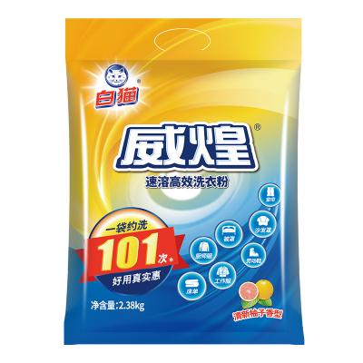 白貓威煌速溶高效洗衣粉2.38kg袋裝低溫易漂手洗機洗溫和不傷手去異味新老包裝隨機發貨