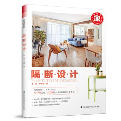 打造理想的家 隔斷設計 室內裝修設計書籍 小戶型隔·斷·設·計 小戶型空間布局設計 裝修戶型施工家裝材質選擇 客廳