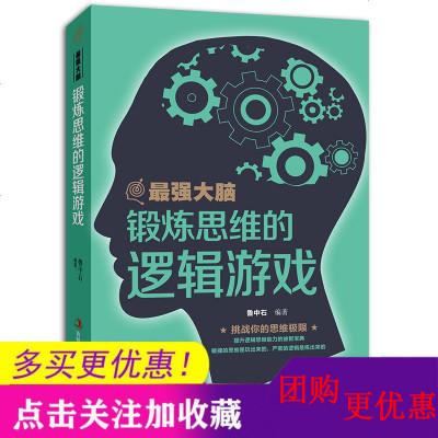 活動專區 強大腦 鍛煉思維的邏輯游戲 邏輯思維訓練思考力學習力記憶力強大腦思維風暴邏輯思考的藝術書籍 書