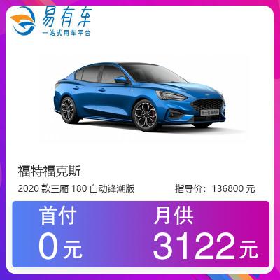 【分期购车】易有车上个人车牌 福特??怂?2020款 三厢 EcoBoost 180 自动锋潮型 一成首付购新车
