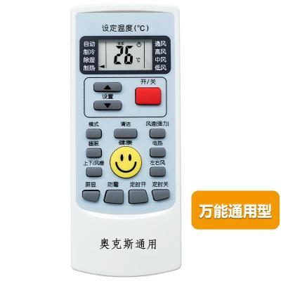 原裝柏碩適用于 AUX奧克斯空調遙控器 萬能通用掛柜機YKR-H/112 YKR-H/803 YKR-H/9 萬能通用型