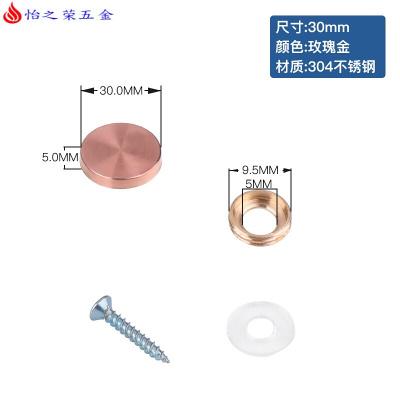 304不銹鋼鏡釘黑色亞克力裝飾釘螺絲裝飾蓋廣告釘玻璃釘遮丑蓋帽 30mm玫瑰金【8只價】