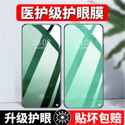 VMONN蘋果XR鋼化膜iphoneX/7plu iPhone11綠光膜蘋果11手機鋼化膜ProMax抗藍光iPho 【
