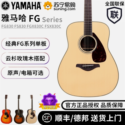 YAMAHA雅馬哈FG830單板FGX830C民謠木吉他它40寸41寸FG850電箱FS830加振震FGTA FSTA