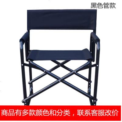 合金导演椅 视听休闲椅电脑椅 户外折叠椅子钓鱼椅 便携沙滩