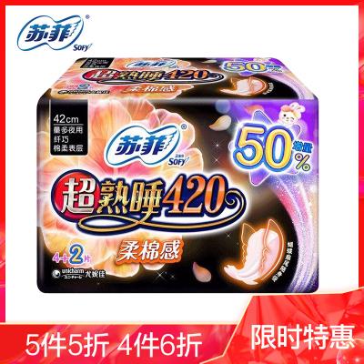 蘇菲(SOFY)超熟睡柔棉感纖巧夜用衛生巾420mm 6片