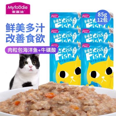 麥富迪親嘴魚肉粒包海洋魚+牛磺酸85g*12貓咪零食增肥貓咪戀肉粒包小零食貓罐頭貓糧妙鮮包貓濕糧12包