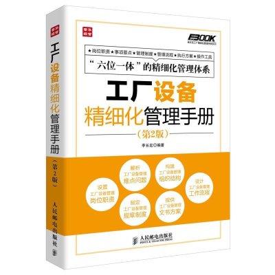 工厂设备精细化管理手册(第2版)弗布克工厂精细化管理手册系列 工厂岗位职责事项要点管理制度管理流程执