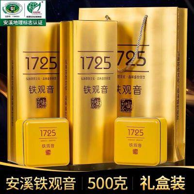 鐵觀音茶葉濃香型春茶新茶蘭花香安溪烏龍茶小包裝散裝禮盒裝500g