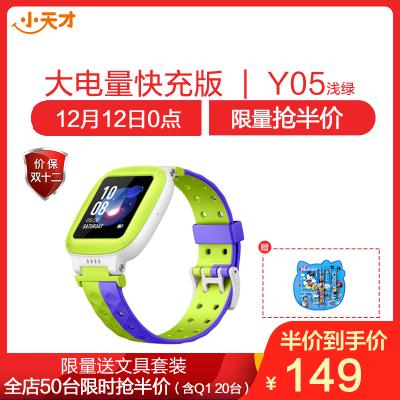 小天才电话手表Y05 浅绿 快充版智能防水定位手表 学生儿童手表 位偏预警