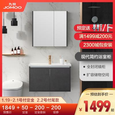 JOMOO九牧浴室柜组合现代简约洗漱台多层实木卫生间洗手盆浴室柜A2280