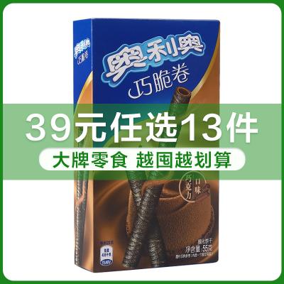 【39元任選13件】奧利奧巧克力味 香草味55g巧脆卷夾心威化餅干休閑小零食高顏值小吃