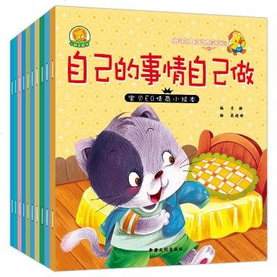 寶貝EQ情商小繪本全10冊 兒童繪本3-6周歲童話故事圖書連環畫小人書 寶寶習慣性格培養情緒管理睡前故事書 親子讀物