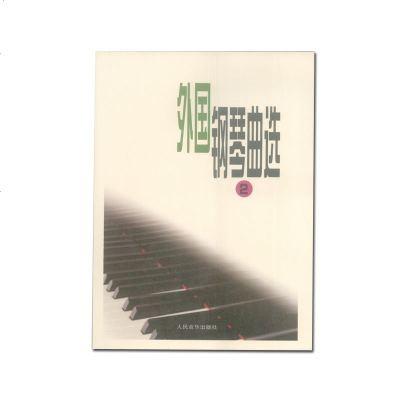 正版图书 外国钢琴曲选2 曲集 曲书 世界著名名曲曲库 李斯特 贝多芬经典大全 钢琴书 钢琴谱 五线谱 儿童 少儿