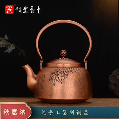 中藝盛嘉 孟德仁 秋意濃銅壺 純紫銅手工銅壺燒水壺 送客戶老人父母商務送禮 秋意濃