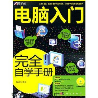 [購買前咨詢]電腦入門完全自學手冊(含1DVD光盤)杰創文化 編著科