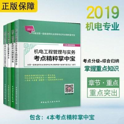 2019版全国一级建造师机电专业掌中宝4本套