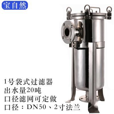 1号袋式过滤器前置大流量2寸法兰DN50净水器井水自来水304不锈钢 2寸法兰