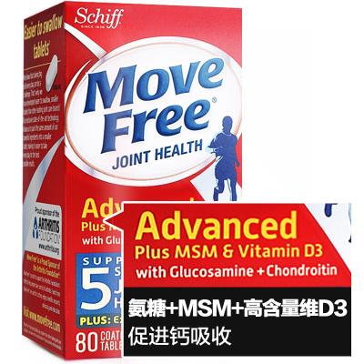 Schiff 旭福 Movefree氨糖维骨力美国进口维生素d3促液体钙吸收补钙片中老年人关节灵防骨质疏松蓝瓶80粒/瓶