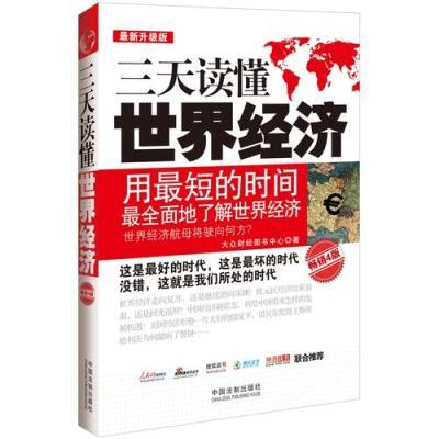 三天讀懂世界經濟