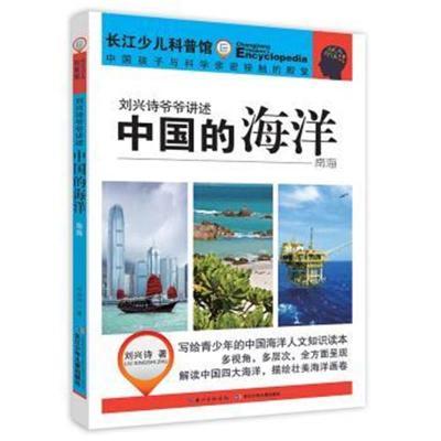 正版书籍 刘兴诗爷爷讲述-中国的海洋 南海 9787556051700 长江少年儿童出