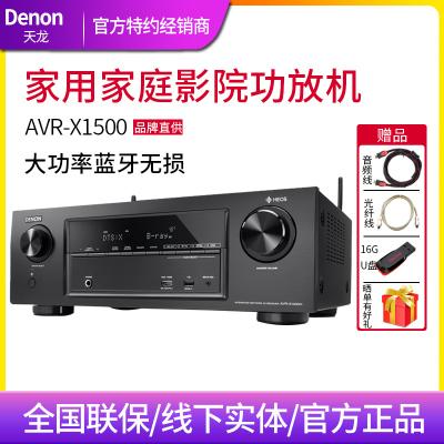 Denon/天龍 AVR-X1500H家用家庭影院功放機大功率藍牙無損