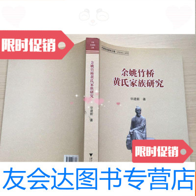 【二手9成新】余姚竹橋黃氏家族研究 9783501592531