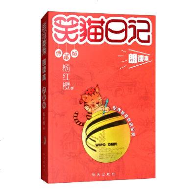 1005笑猫日记朗读本·典藏版