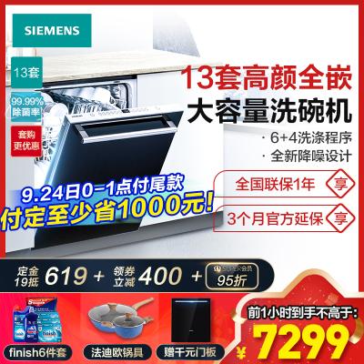 西門子(SIEMENS)洗碗機嵌入式家用自動洗碗機 13套SJ636X02JC+SZ06AXCFI (贈 黑色門板)
