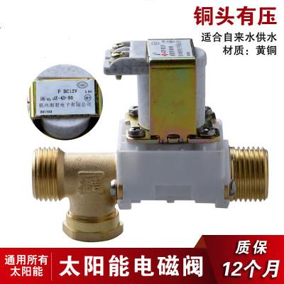 BONJEAN太陽能配件電磁閥控制器12通用型自動上水閥有壓無壓湘君 湘君銅頭有壓(DC12V)