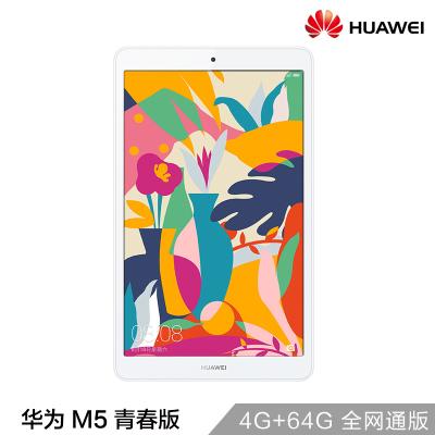 【二手99新】HUAWEI/华为平板 M5 青春版 8英寸智能语音通话平板电脑 4GB+64GB 全网通版 香槟金