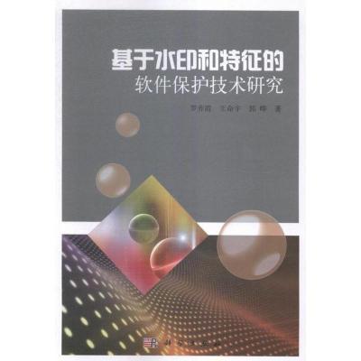 正版 基于水印和特征的軟件保護技術研究 羅養霞 書店 工學書籍