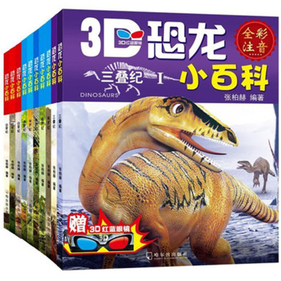 全新正版 3d恐龙小百科全彩注音全套共10册恐龙大世界少儿科普读物4-5-6-7-8小学生课外读物儿童书籍