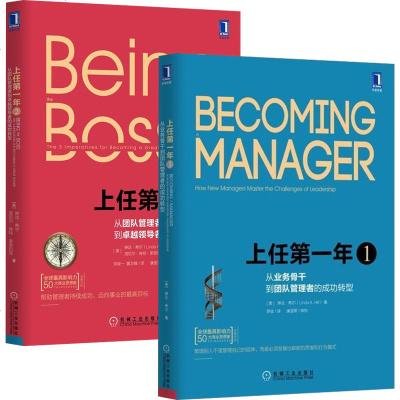 上任第一年1+上任第一年2 全2冊 企業公司職業經理人晉升升職書籍 勵志成功團隊管理書籍 人力資源管理 企業經營管理