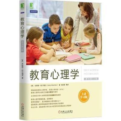 全新正版 教育心理學:主動學習版(原書第12版)