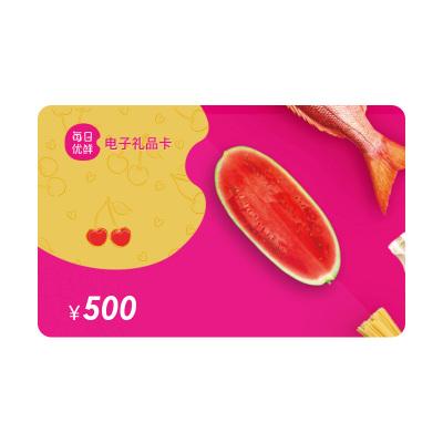 【電子卡】每日優鮮500元面值禮品卡 購物卡 水果卡券 支持分次使用 可多張疊加(非本店云信客服消息請勿相信)