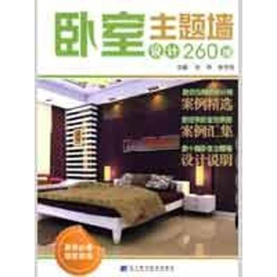 家居設計260例--臥室主題墻設計260例9787538159219遼寧科學技術出版社