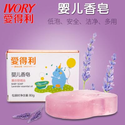 IVORY愛得利嬰兒香皂新生兒洗手皂嬰兒洗臉肥皂寶寶洗澡香皂兒童皂BA-308