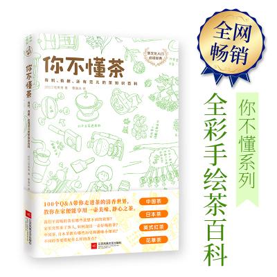 你不懂茶(茶文化入門必讀經典,日本插畫師精心手繪300余幅插圖,時尚、有料、有趣的茶知識百科)