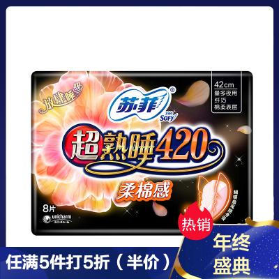 苏菲超熟睡柔棉感纤巧夜用卫生巾420mm8片