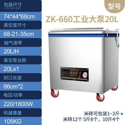 真空食品包裝機商用大型全自動干濕兩用抽空機塑封打包黃金蛋壓縮封口機 660型-工業大泵20.0L銅電機