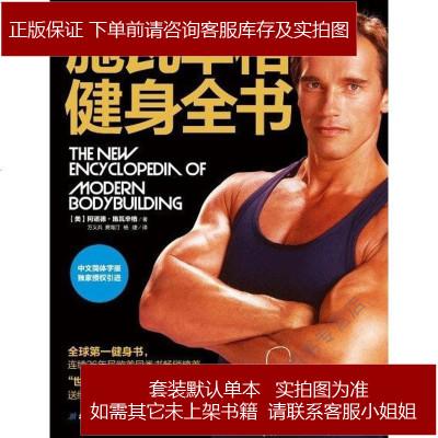 施瓦辛格健身書 [美]阿諾德·施瓦辛格 北京科學技術出版社 9787530455234